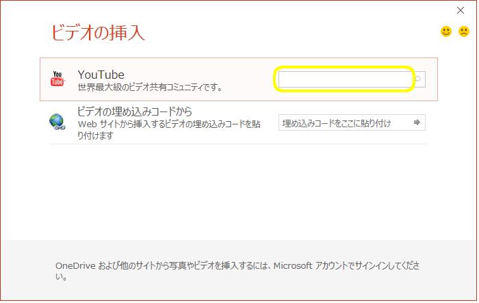 YouTubeの検索ボックス