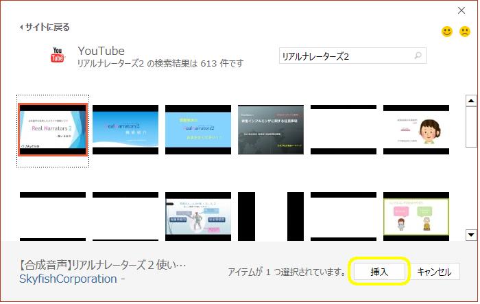 YouTube挿入