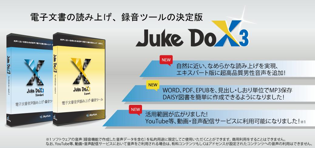 JukeDoX3説明画像