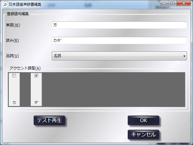 日本語音声辞書追加ウィンドウ