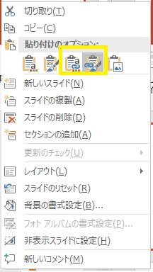 貼り付け先テーマを使用しデータをリンク