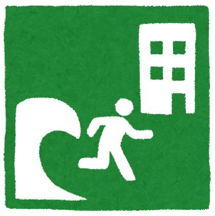 津波避難マークの画像