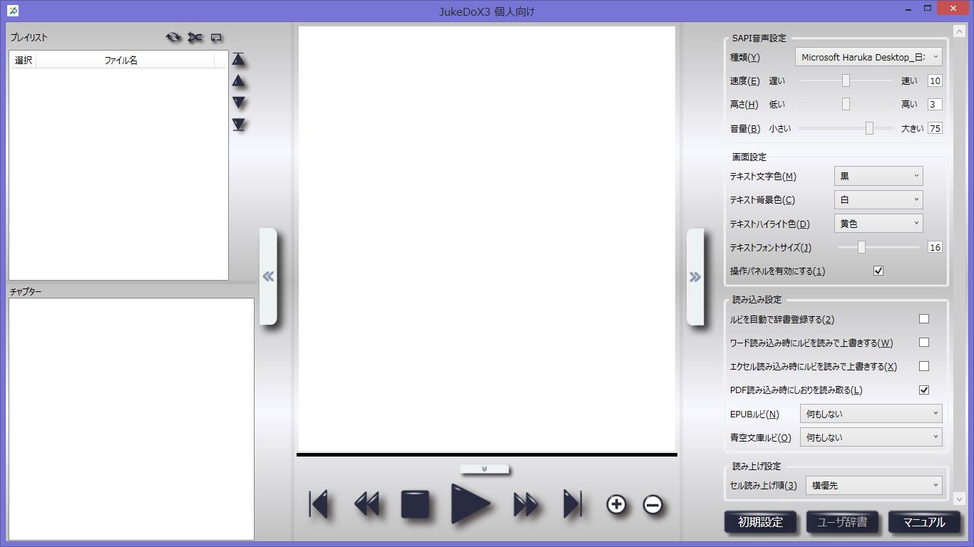 JukDoX3 フリー版の画面