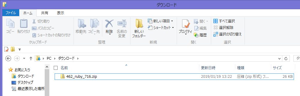 ファイルをダウンロード