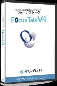 FocusTalk-V4製品画像