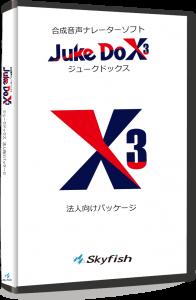 JukeDoX3(ジュークドックス スリー) 法人向けパッケージ