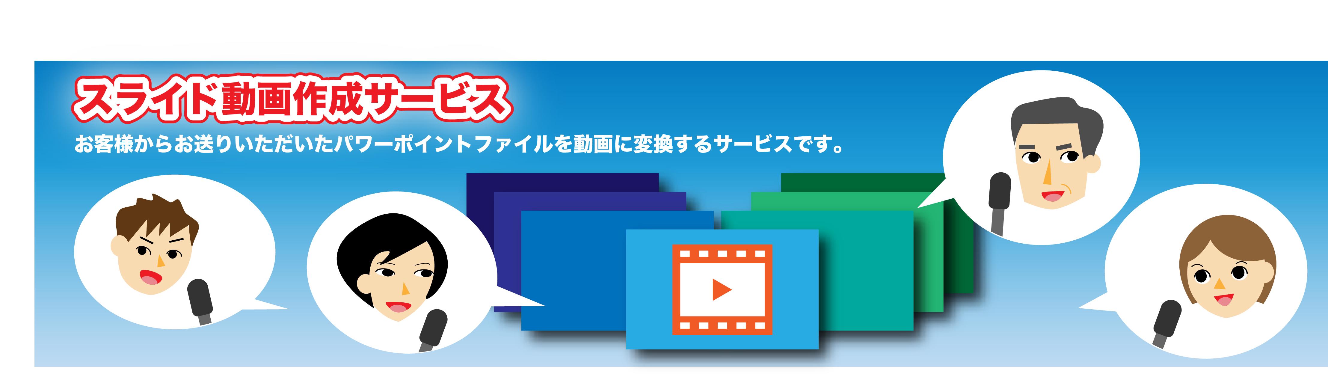 スライド動画作成サービス