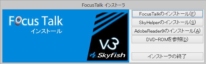 FocusTalkインストーラー画面