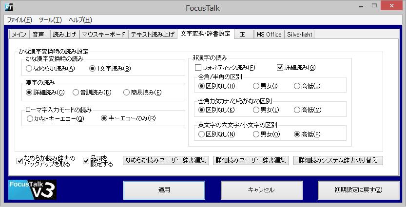 メニュー位置:「FocusTalk」-「文字変換・辞書設定」タブ