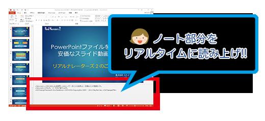 パワーポイントファイルが音声スライド動画になります