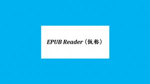 EPUB Readerのスプラッシュウィンドウ