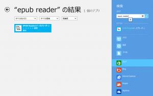 Windows ストアにおけるEPUB Readerの表示