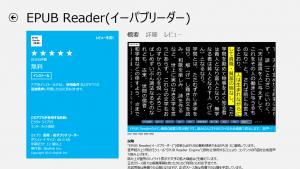 Windows ストアにおけるEPUB Readerのページ