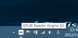 EPUB Reader Engine(タスクトレイ格納時)