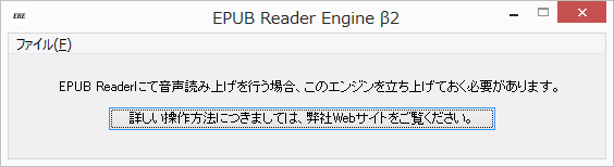 EPUB Reader Engineメイン画面