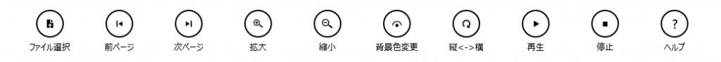 コントロール画面(アプリバー)