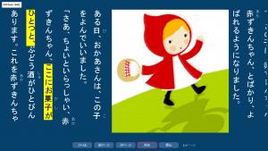 EPUB Readerのメイン画面(縦書き表示)