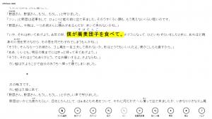 EPUB Readerのメイン画面(横書き表示)