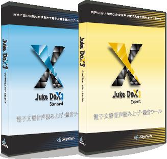JukeDoX3(ジュークドックス スリー) 個人向けパッケージ