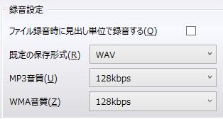 wav/wma/mp3 オーディオファイル型式で保存